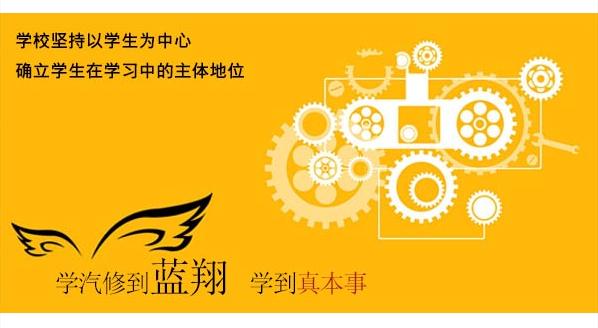 山东济南蓝翔技校学汽车美容能学到真技术吗?